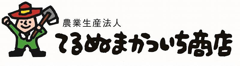 茨城県の干しいも栽培・製造・販売「てるぬまかついち商店」
